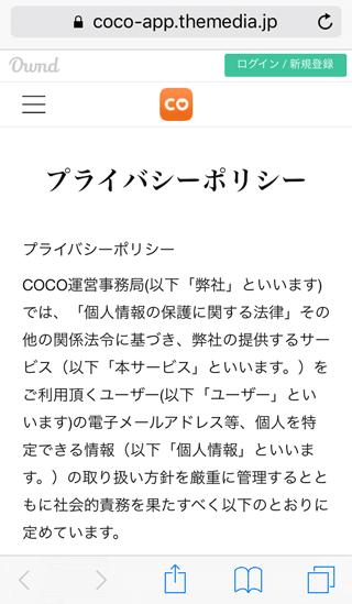 COCOのWEBサイトキャプチャ