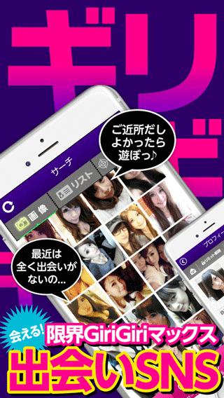 ギリギリチャットのアプリスクリーンショット1