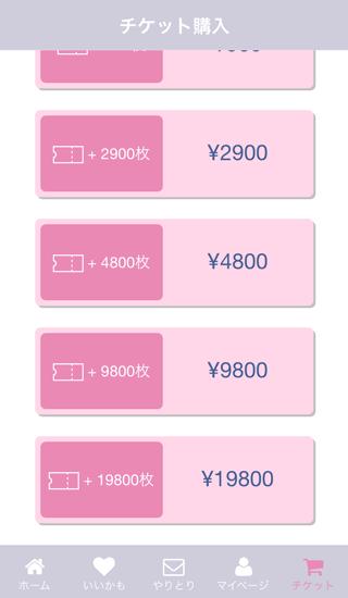 ヒマトモのチケット購入画面2