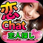 恋CHATのアイコン画像