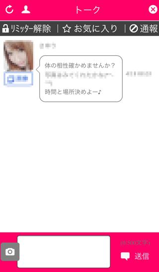 恋CHATの女性メッセージ2