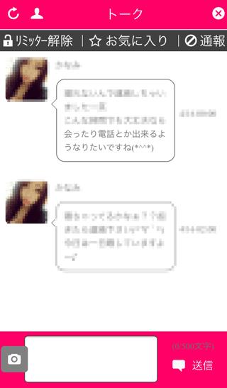 恋CHATの女性メッセージ3