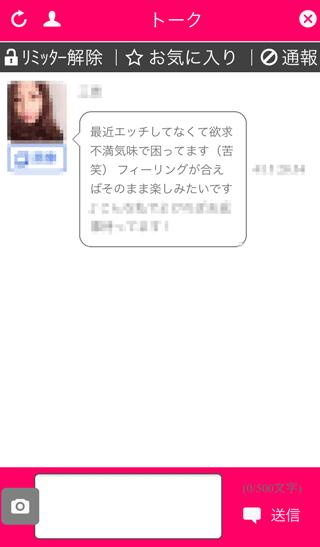 恋CHATの女性メッセージ4