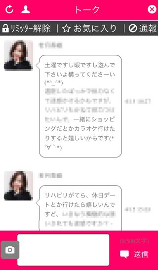 恋CHATの女性メッセージ5