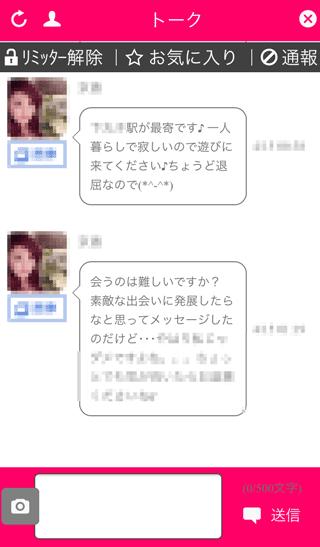 恋CHATの女性メッセージ6