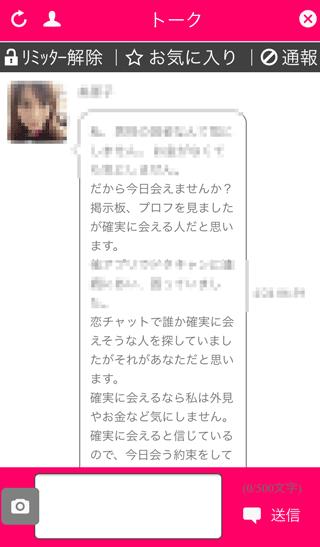 恋CHATの女性メッセージ9