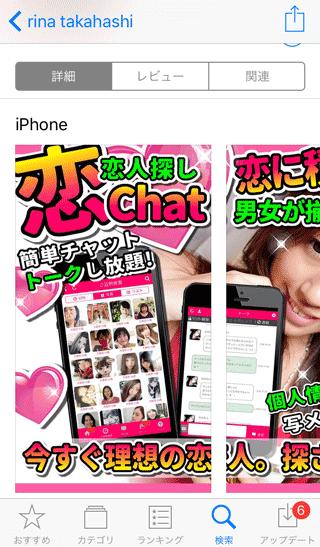 恋CHATのアプリスクリーンショット