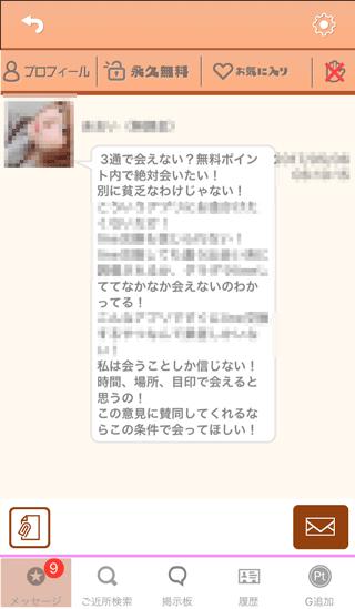 出会い喫茶の女性からのメッセージスクリーンショット4