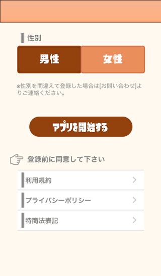 出会い喫茶のアプリ開始画面スクリーンショット