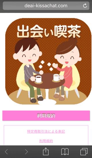 出会い喫茶のWEBサイト