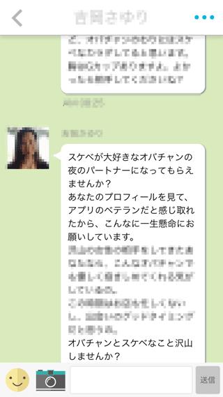FILL(フィル)の受信メッセージ15