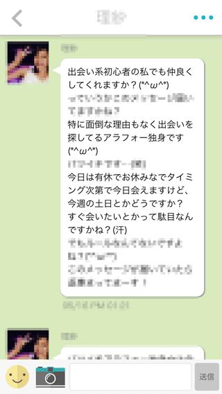 FILL(フィル)の受信メッセージ13