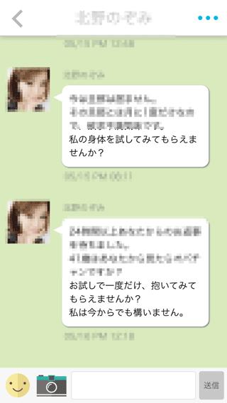 FILL(フィル)の受信メッセージ9