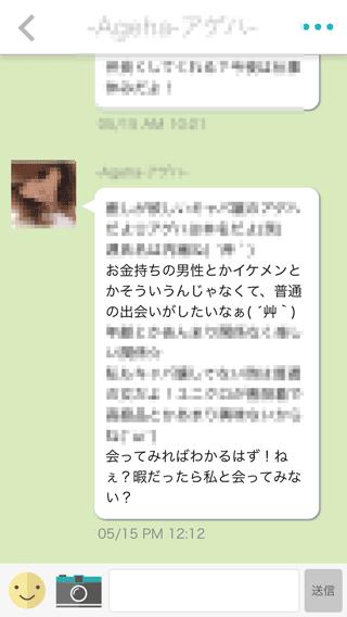 FILL(フィル)の受信メッセージ8