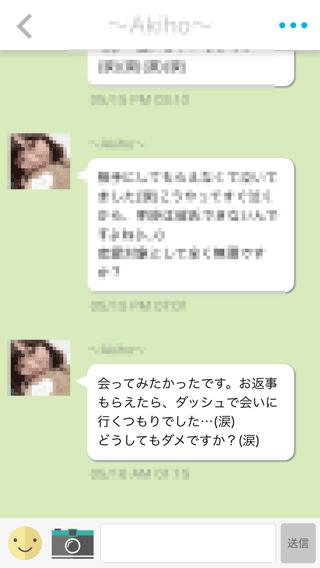 FILL(フィル)の受信メッセージ6