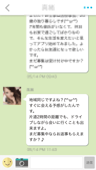FILL(フィル)の受信メッセージ3