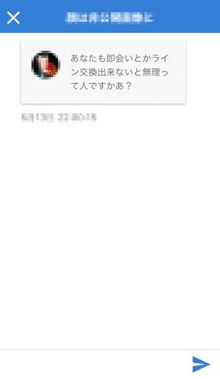 FROOMの受信メッセージキャプチャ1