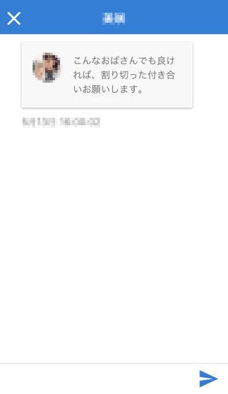 FROOMの受信メッセージキャプチャ4