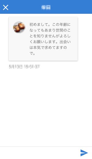 FROOMの受信メッセージキャプチャ5