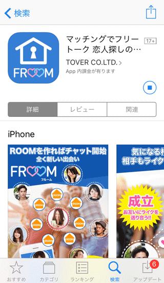 FROOMのインストール画面
