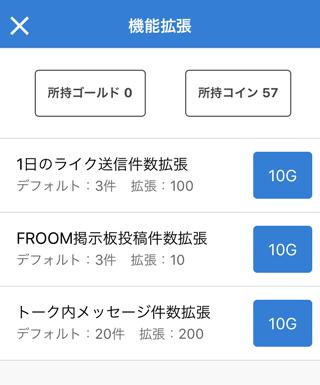 FROOMの拡張機能追加画面キャプチャ