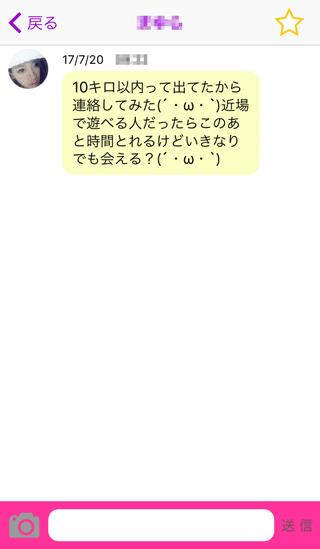 ひみつの新受信メッセージ