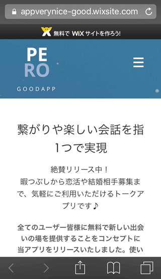 ぺろチャットのWEBサイト