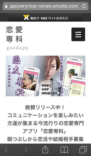 恋愛専科のWEBサイト