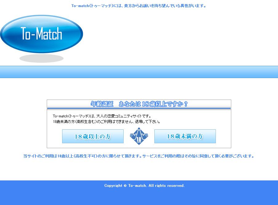 To-Matchのトップ画像