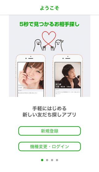 艶恋のアプリスタート