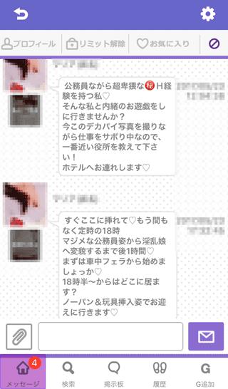 よるフレの受信メッセージキャプチャ4