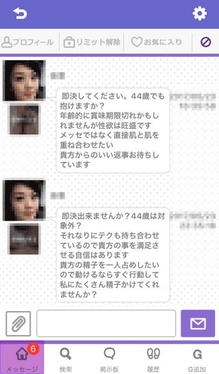 よるフレの受信メッセージキャプチャ6