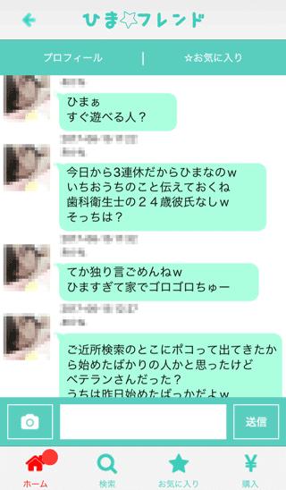 ひまフレンドの女性からのメッセージ1
