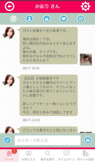 二人のSNSの女性からのメッセージキャプチャ5