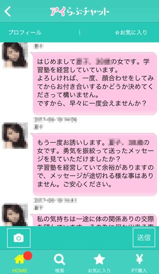 アイらぶチャットの受信メッセージキャプチャ6