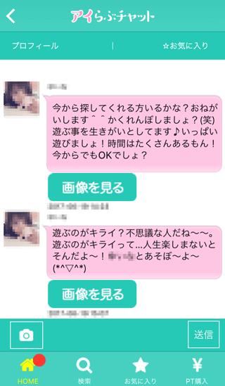 アイらぶチャットの受信メッセージキャプチャ5