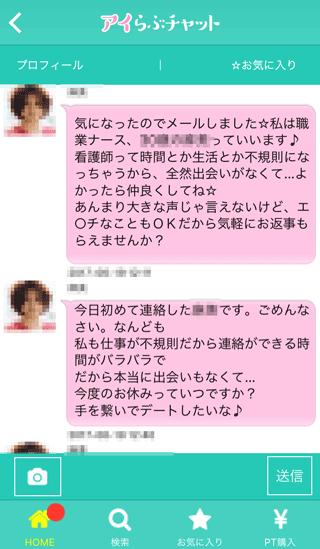 アイらぶチャットの受信メッセージキャプチャ4
