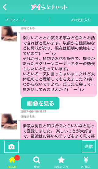 アイらぶチャットの受信メッセージキャプチャ1