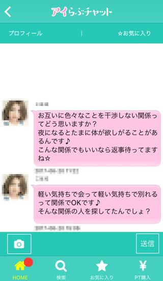 アイらぶチャットの受信メッセージキャプチャ13