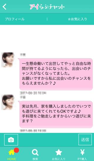 アイらぶチャットの受信メッセージキャプチャ12