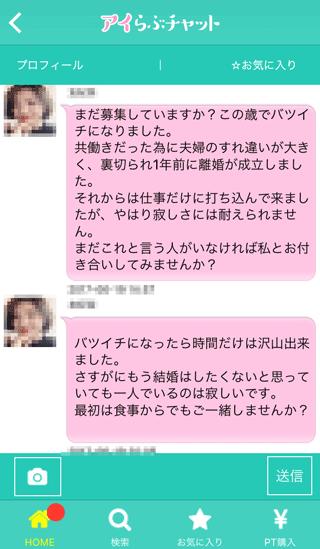 アイらぶチャットの受信メッセージキャプチャ11
