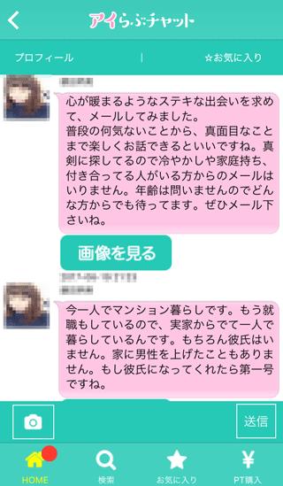 アイらぶチャットの受信メッセージキャプチャ10