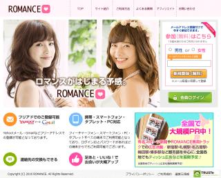 ROMANCEのPCトップ画像
