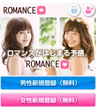 ROMANCEのスマホトップ画像