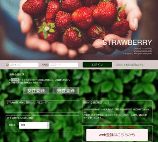 STRAWBERRYのPCトップ画像