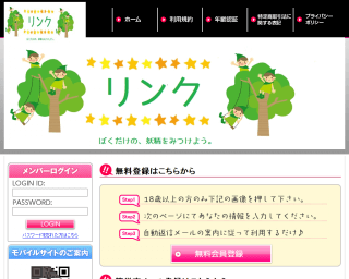 リンクのPCトップ画面