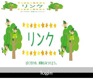 リンクのスマホトップ画面