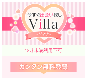 ヴィラのトップ画像