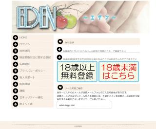 エデンのPCトップ画像