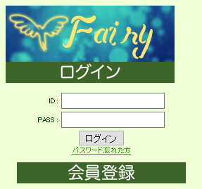 Fairyのトップ画像